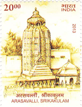 Postage Stamp on Architectural Heritage Of India  Arasavalli, Srikakulam