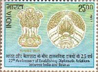 Indian Postage Stamp on 25th Anniversary of India - Belarus Relationship