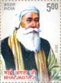 Postage Stamp on Bhai Jagta Ji