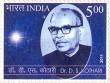 Postage Stamp on Dr. D.s. Kothari