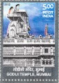 Postage Stamp on Godiji Temple, Mumbai