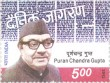 Postage Stamp on Puran Chandra Gupta