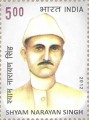 Postage Stamp on Shyam Narayan Singh