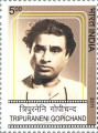 Postage Stamp on Tripuraneni Gopichand