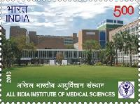 Postage Stamp on All India Institute of Medical Sciences