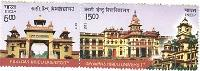 Postage Stamp on Banaras Hindu University
