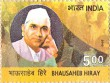 Indian Postage Stamp on Bhausaheb Hiray