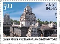 Indian Postage Stamp on Bhimeswara Temple
