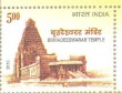 Postage Stamp on Brihadeeswarar Temple