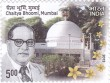 Postage Stamp on Chaitya Bhoomi, Mumbai