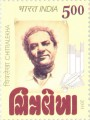 Postage Stamp on Chitralekha