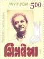 Postage Stamp on Chitralekha