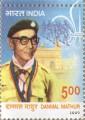Postage Stamp on Danmal Mathur
