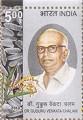 Postage Stamp on Dr. Guduru Venkata Chalam