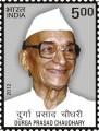 Postage Stamp on Durga Prasad Chaudhary