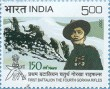 Indian Postage Stamp on Gorkha Rifles First Battalion The Fourth Gorkha Rifles