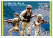 Indian Postage Stamp on Indo-tibetan Border Police Force