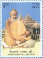 Postage Stamp on Jainacharya Vallabh Suri