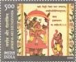 Postage Stamp on Jayadeva And Geetagovinda