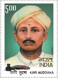 Indian Postage Stamp on Kavi Muddana