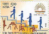 Indian Postage Stamp on Kendriya Vidyalaya Sangathan
