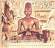 Postage Stamp on Krishnadevaraya