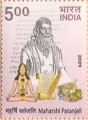Indian Postage Stamp on Maharshi Patanjali