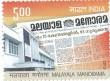 Postage Stamp on Malayala Manorama