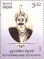 Postage Stamp on Muthuramalinga Sethupathi