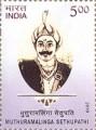 Postage Stamp on Muthuramalinga Sethupathi