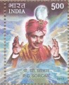 Postage Stamp on P C Sorcar