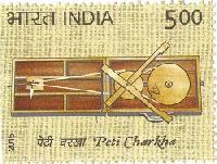 Postage Stamp on Peti Charkha
