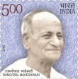 Postage Stamp on Ramgopal Maheshwari
