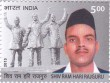Indian Postage Stamp on Shiv Ram Hari Rajguru