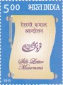 Indian Postage Stamp on Silk Letter Movement