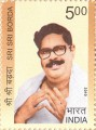 Postage Stamp on Sri Sri Borda