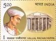 Postage Stamp on Vallal Pachaiyappa
