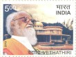 Postage Stamp on Vethathiri