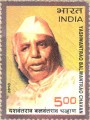 Indian Postage Stamp on Yashwantrao Balwantrao Chavan